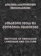 Instituse Of Abkhazian Language  And Culture