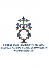 Georgian National Centre Of Manuscripts