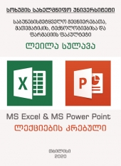 MS Excel - MS PowerPoint